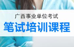 2020广西事业单位笔试课程