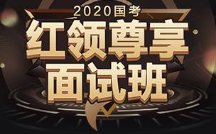 2020国考红领尊享面试