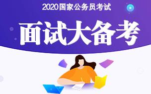 2020国考面试大备考专题