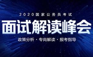 2020国考面试峰会