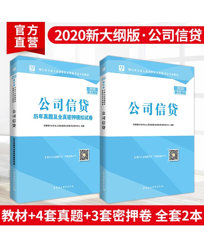 銀行職業資格證教材