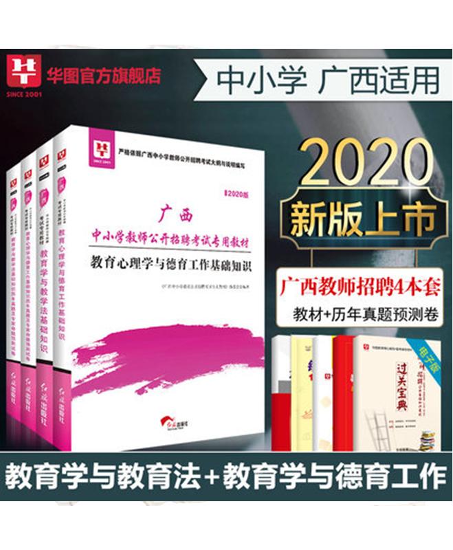广西教师招聘中小学专用教材