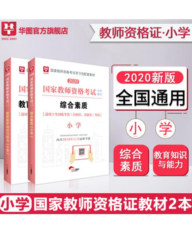 教師資格綜合素質教材(小學)