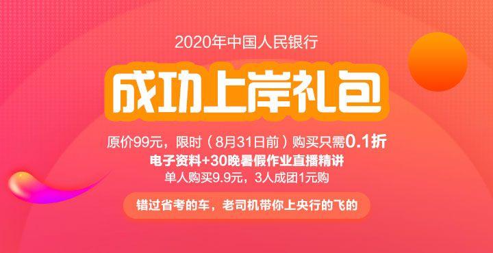 2020中国人民银行秋招成功上岸礼包