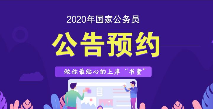 2020国考公务员预约