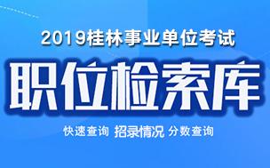 桂林事业单位职位库