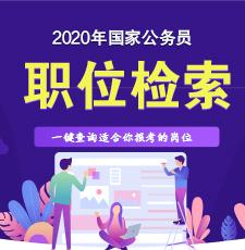 2020国考职位检索