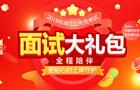 2019广西betway必威体育面试大礼包