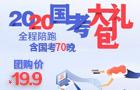 2020广西国考笔试大礼包