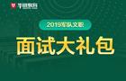 2019广西军队文职面试礼包