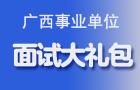 2019广西事业单位面试礼包