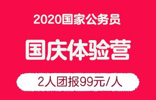 2020国考●国庆Mini培优体验营课