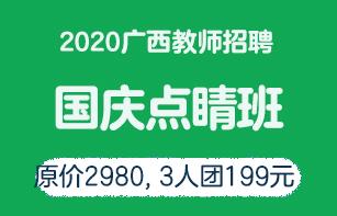 2020教师招聘国庆点睛班