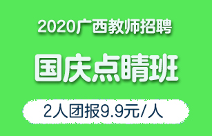 2020广西农信社国庆体验班