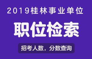 2019桂林事业单位职位检索