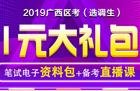 2019广西区考1元电子礼包