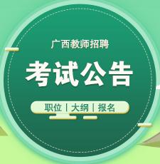 广西教师招聘考试公告