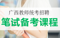 广西教师必威体育app笔试课程