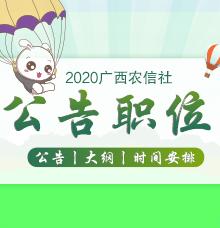 2020广西农信社公告