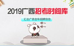 2019广西国企/名企必威体育app信息