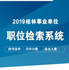 2019年桂林事业单位职位检索