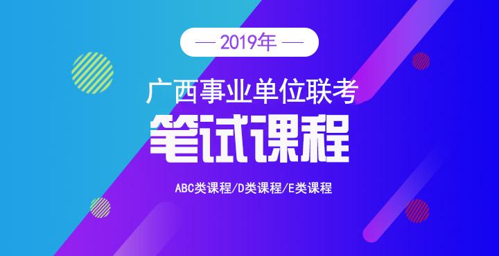 2019广西事业单位面授课程