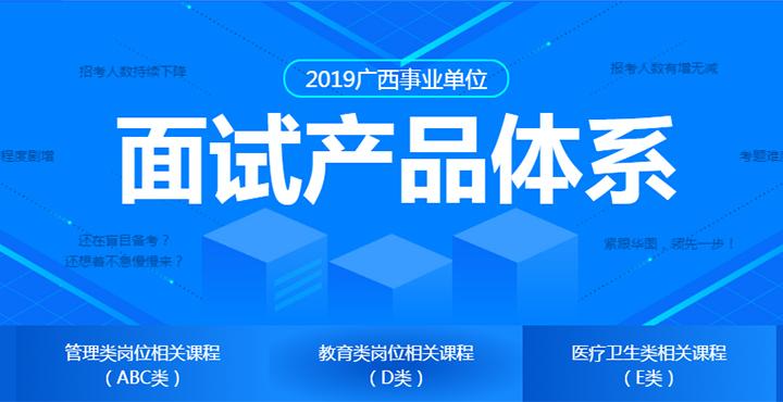 2019广西事业单位面试课程体系
