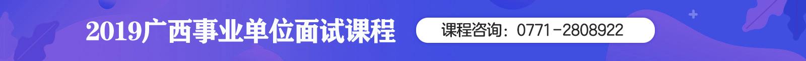 2019年广西事业单位面试课程