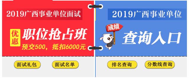 2019广西事业单位职位抢占班