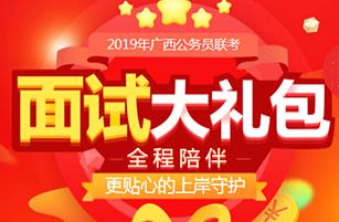 2019广西公务员面试大礼包