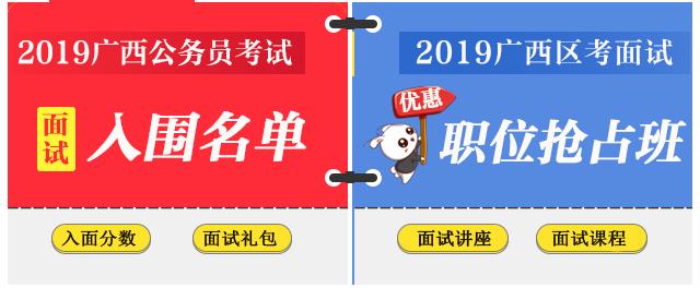 2019广西betway必威体育面试名单下载