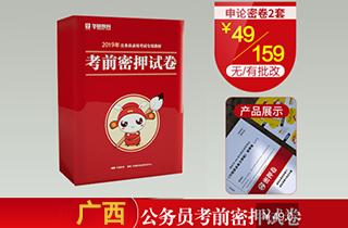 2019广西公务员考试密押卷
