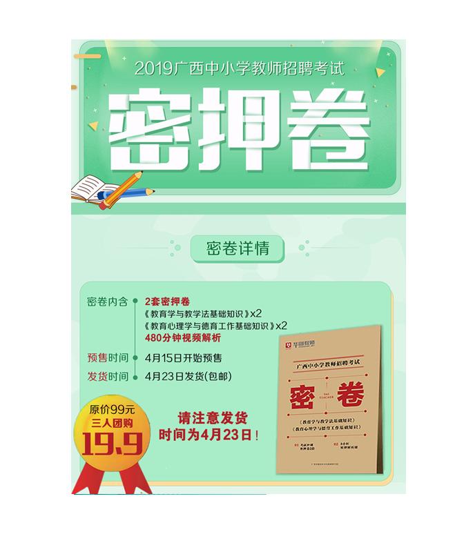 2019广西教师必威体育app密押试卷