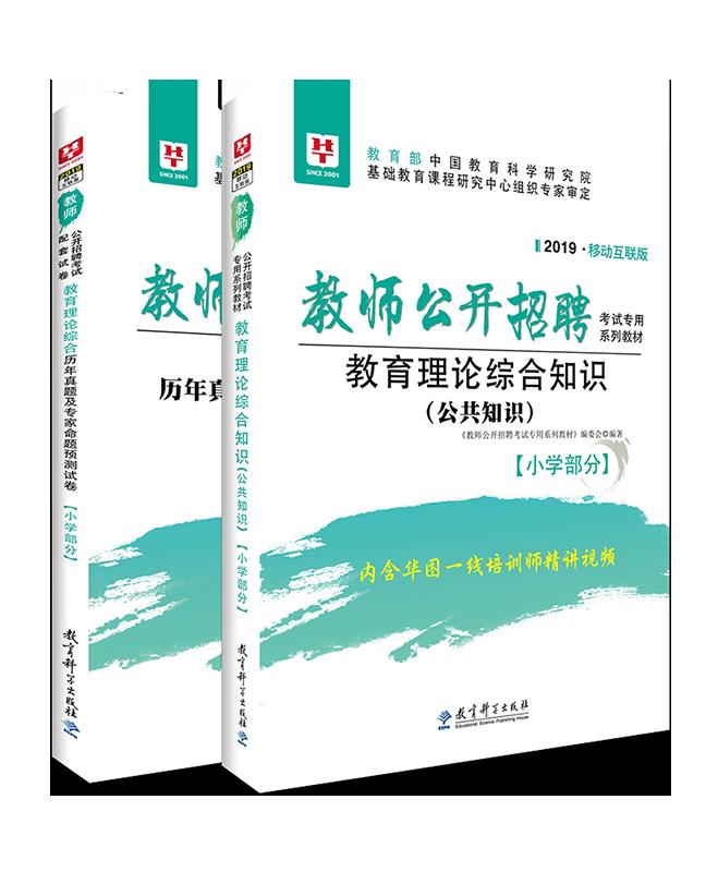 2019教师必威体育app小学教育理论综合知识2本套