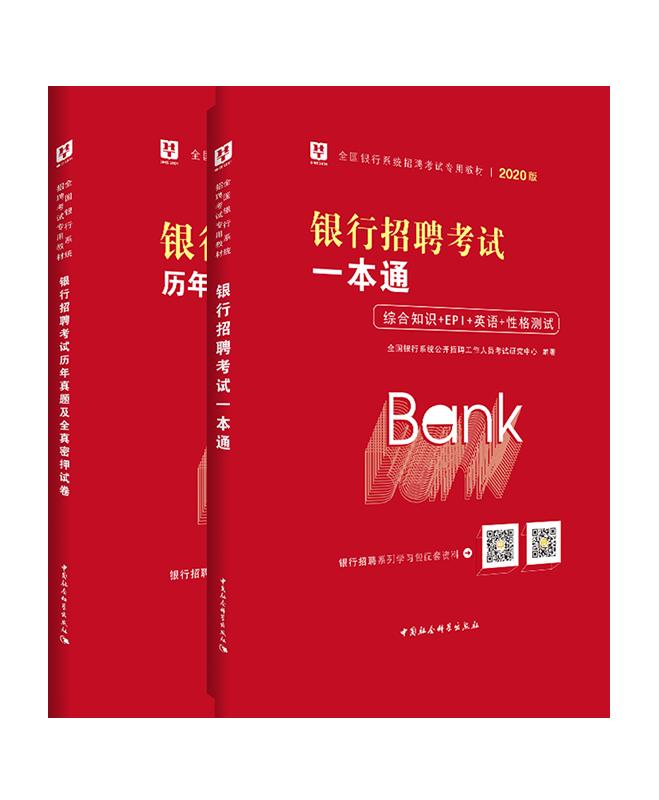 2020银行招聘考试一本通2本套