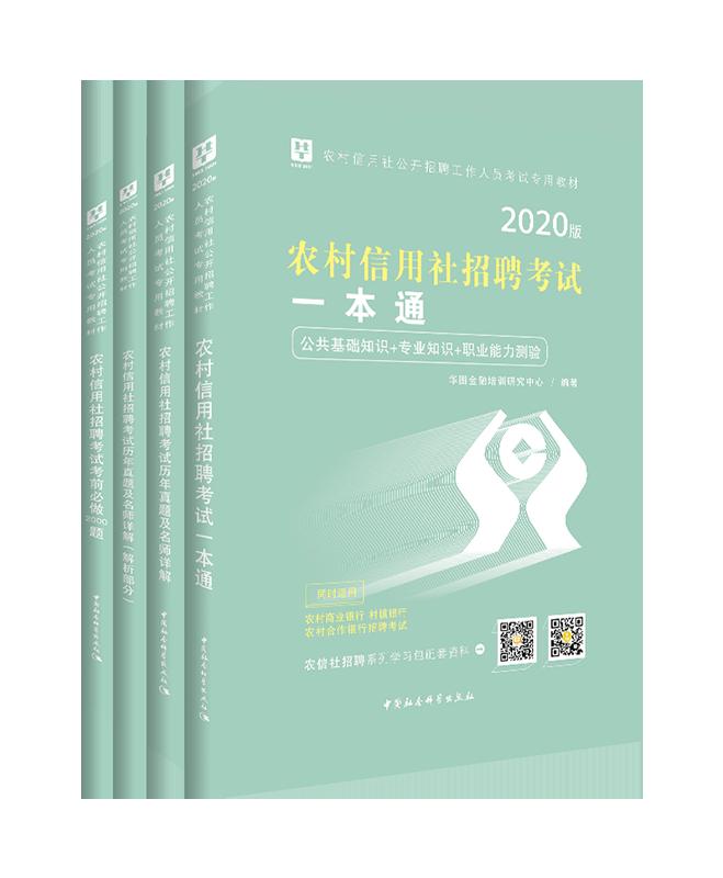 2020农村信用社必威体育 betwayapp用书4本套