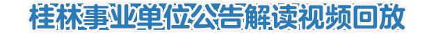 桂林事業單位公告解讀峰會