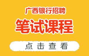 广西银行笔试课程