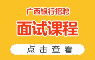 广西银行面试课程