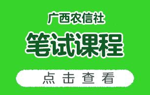 2020广西农信社笔试课程