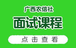 广西农信社面试课程