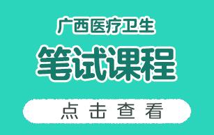 广西医疗卫生笔试课程