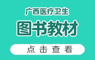 广西医疗卫生备考图书