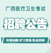 广西医疗卫生必威体育app公告