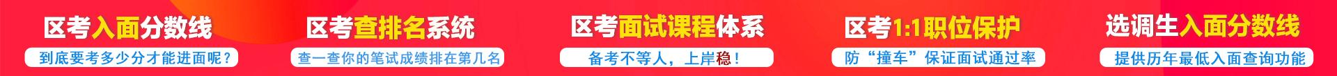 2019广西公务员面试课程