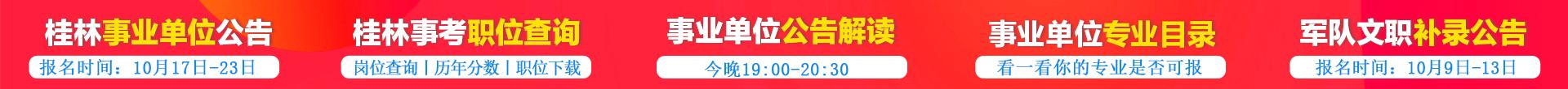 2019桂林事業單位公告
