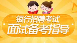 2019银行必威体育app
