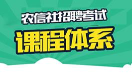 2019农村信用社必威体育app