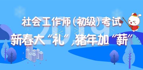 2019社会工作师必威体育 betwayapp