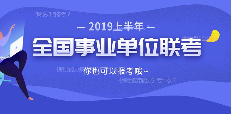 2019事业单位联考